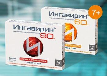 ингавирин для детей