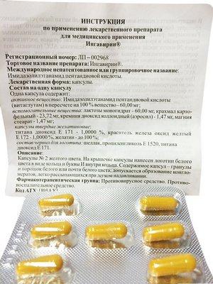 ингавирин 60 для детей инструкция по применению