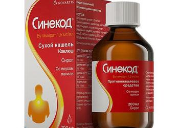 лекарства при трахеите