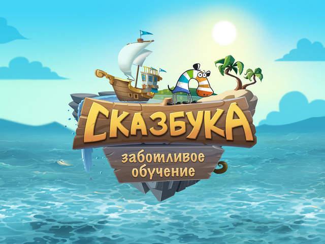 «Сказбука» – первый в России персональный детский сад в смартфоне