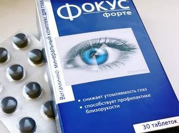 капли витамины для глаз для улучшения зрения